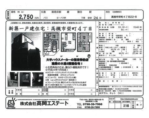 高槻市栄町4丁目2750万円.jpg